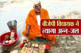 शिवराज के लिए शिव की आराधना, बीजेपी विधायक ने त्यागा अन्न-जल