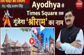 Ayodhya से Times Square तक गूंजेगा 'श्रीराम' का नाम: राम मंदिर का निर्माण with Mahendra Pratap Singh