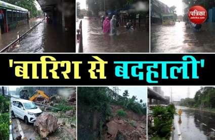 Weather Forecast: लगातार बारिश से डूबी Mumbai, यातायात प्रभावित, देश के कई हिस्सों में IMD का अलर्ट