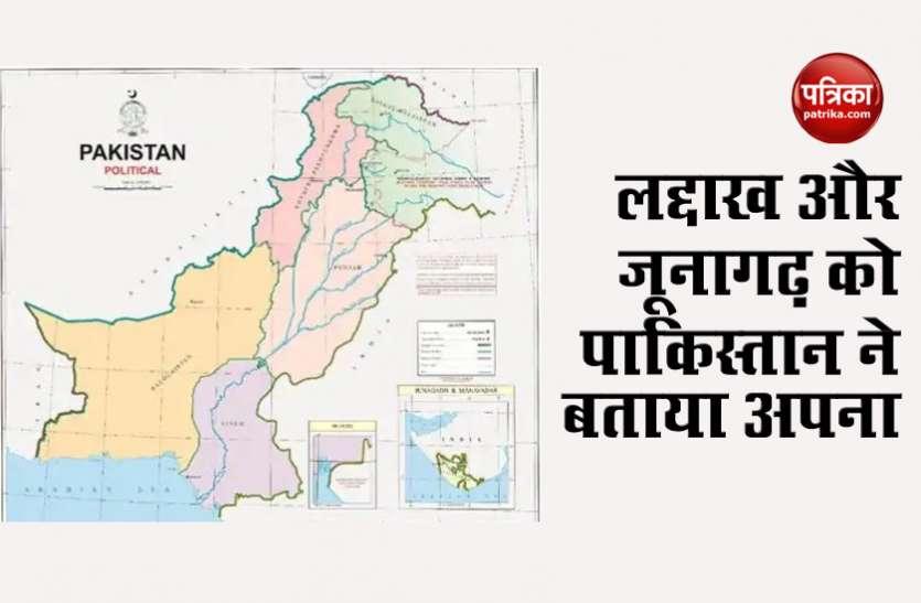 Nepal के बाद अब PAK ने जारी किया नया Map, कश्मीर-लद्दाख और जूनागढ़ पर ठोका दावा