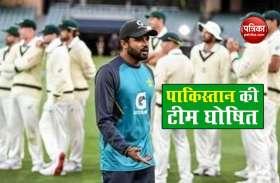 इंग्लैंड के खिलाफ पहले टेस्ट मैच के लिए पाकिस्तान की टीम का ऐलान, Sarfraz Ahamad की वापसी