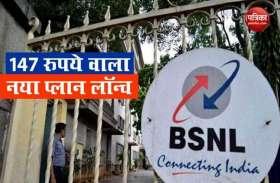 स्वतंत्रता दिवस के मौके पर BSNL ने बेहद सस्ता प्लान किया लॉन्च, जानें बेनिफिट्स