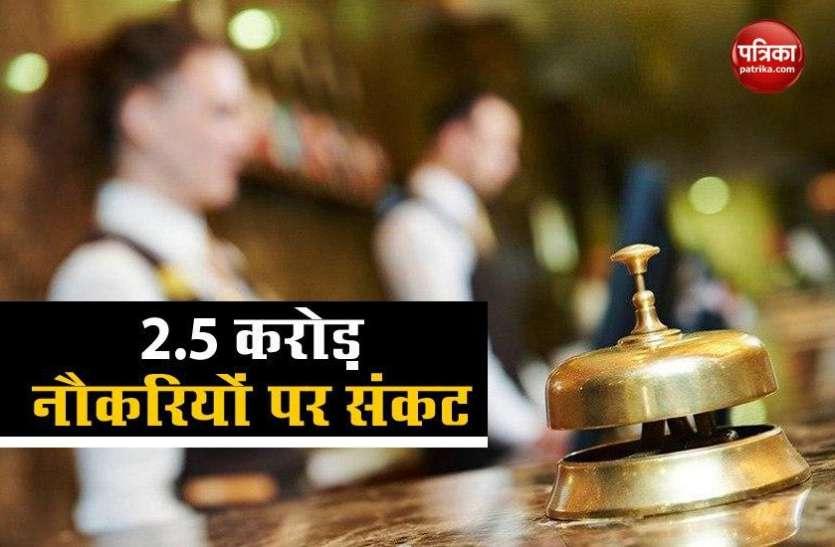 2.5 करोड़ कर्मचारियों की Jobs पर लटकी तलवार, कब आएगा Hotel और Hospitality Sector में सुधार