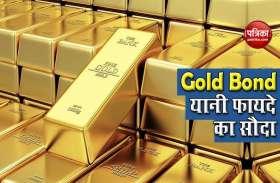 अगर नहीं किया है Sovereign Gold Bond निवेश तो अभी है सस्ता सोना खरीदने का मौका, जानिए कितना होगा फायदा