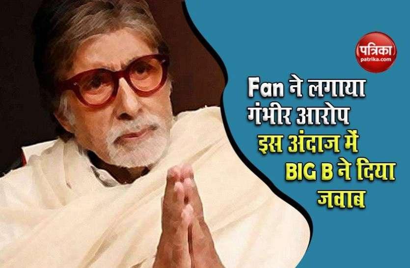 अमिताभ बच्चन के Fan ने लगाया उन पर गंभीर आरोप, जानें BIG B किस अंदाज में दिया जवाब