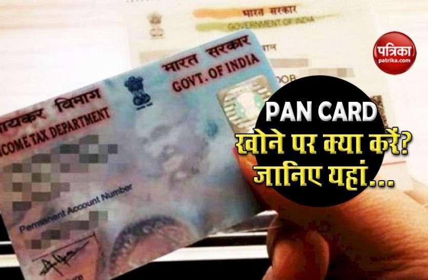 PAN Card खो जाने पर कैसे नया बनवाएं, क्या है Online Process?