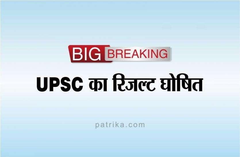 यूपीएससी 2019 का रिजल्ट घोषित, इंदौर के प्रदीप सिंह को मिली 26वीं रैंक