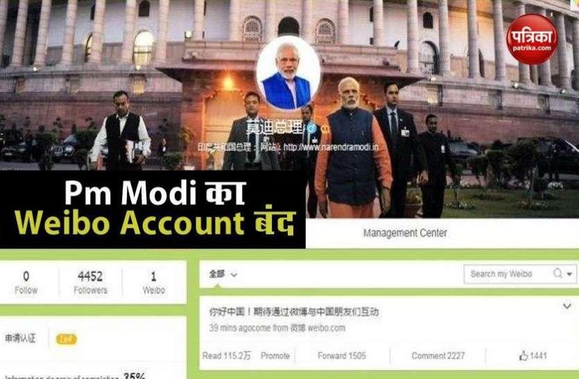 बीते पांच साल से PM Narendra Modi चला रहे थे Chinese App, अब किया Account बंद