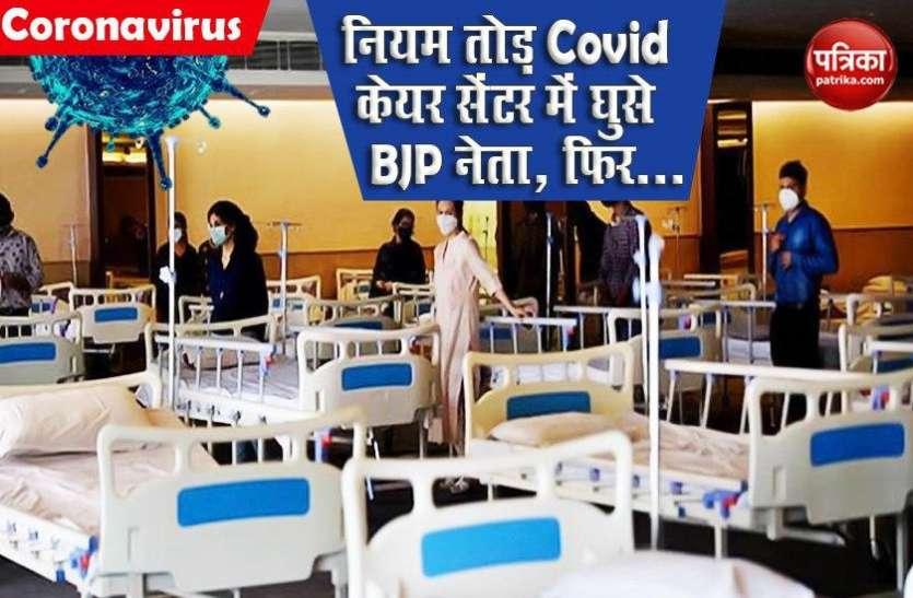 Unlock 3: बिना अनुमति लिए Covid Care Centre में घुसना BJP MLA को पड़ा भारी, जानें क्या हुई कार्रवाई