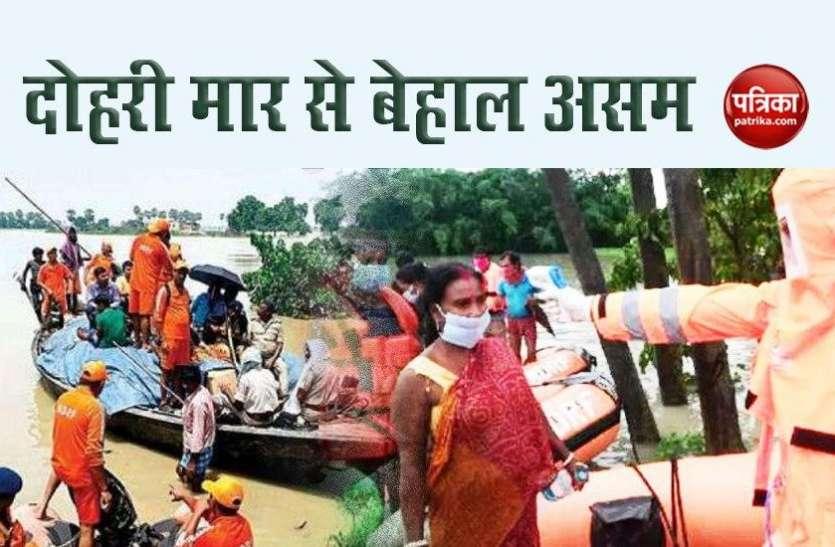Corona और Flood की दोहरी मार से Assam बेहाल, अब तक 219 लोगों की गई जान