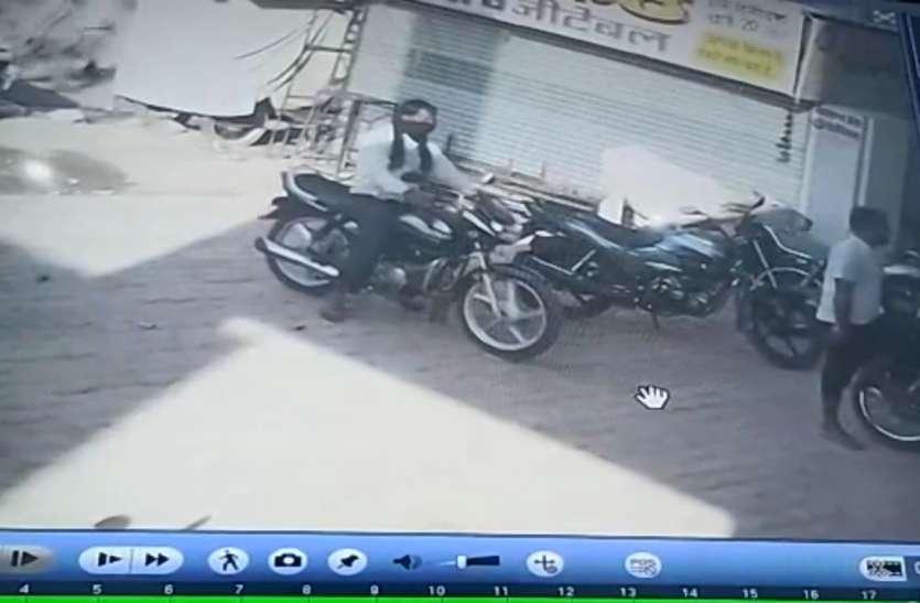 दिन दहाड़े मार्ट के आगे से चोरी हुई बाइक का फुटेज वायरल