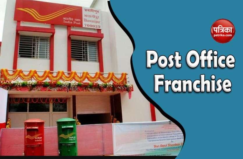 8वीं पास कोई भी व्यक्ति ले सकता है Post Office Franchise, हजारों में होती है कमाई