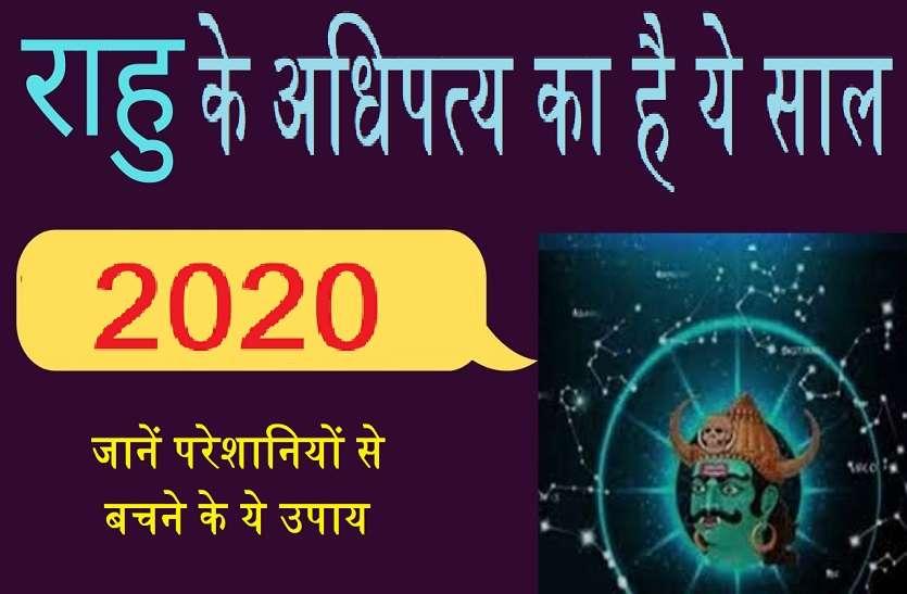 https://www.patrika.com/dharma-karma/rahu-s-dominance-on-this-year-2020-and-its-influence-on-you-6310423/