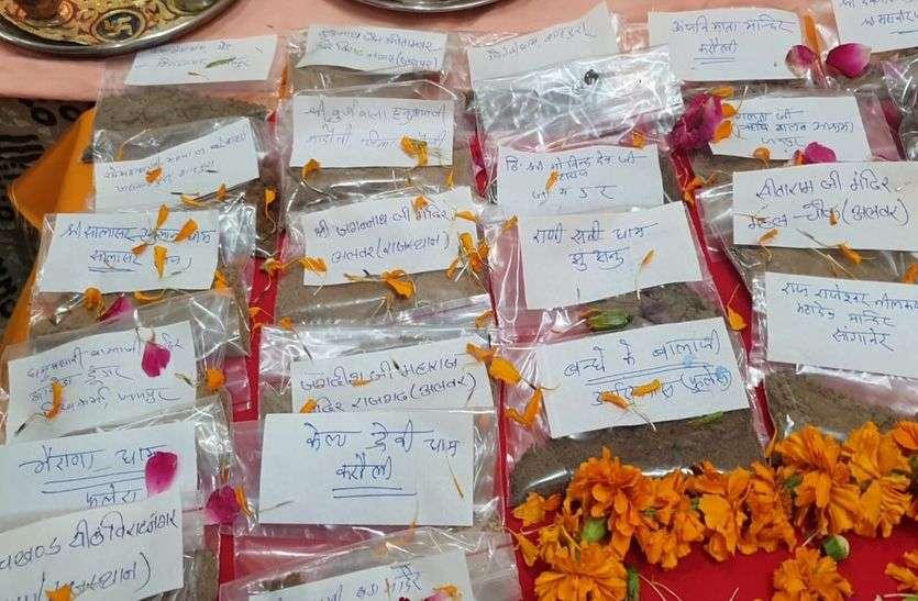 राम मंदिर निर्माण : नींव में डलेगी राजस्थान के मंदिरों—तीर्थ स्थलों की पवित्र रज