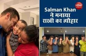 Salman Khan ने इस तरह से मनाया राखी का त्यौहार, तस्वीरे शेयर कर बताया भाई का प्यार