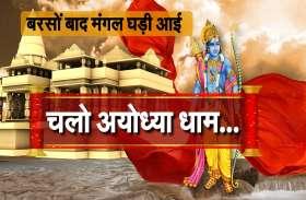 Ram Mandir Bhoomi Pujan: पीत रंग में रंगी रामनगरी , रंग-बिरंगी रोशनियों से नहाए घाट, देखें वीडियो