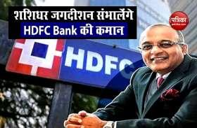 शशिधर जगदीशन लेंगे HDFC Bank में आदित्य पुरी की जगह, जानें इनके बारे में सबकुछ
