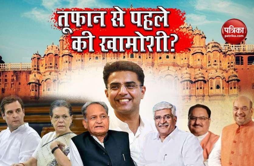 Rajasthan Political Crisis: इतना सन्नाटा क्यों है भाई!
