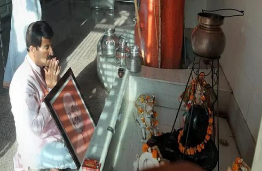 Amit Shah की फोटो लेकर मंदिर पहुंचे Manoj Tiwari, जल्दी स्वस्थ्य होने के लिए पूजा-अर्चना
