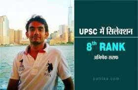 UPSC TOPPER 2019: विषय से नहीं भटके, जो पढ़ा उसे ही किया स्ट्रांग