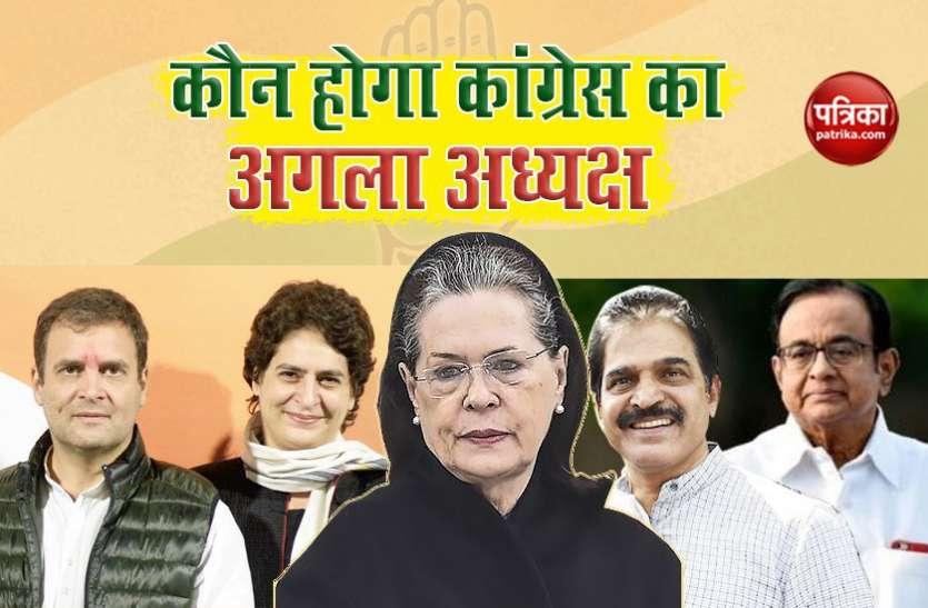 10 अगस्त को खत्म हो रहा Sonia Gandhi का कार्यकाल, कौन बनेगा Congress का अगला अध्यक्ष