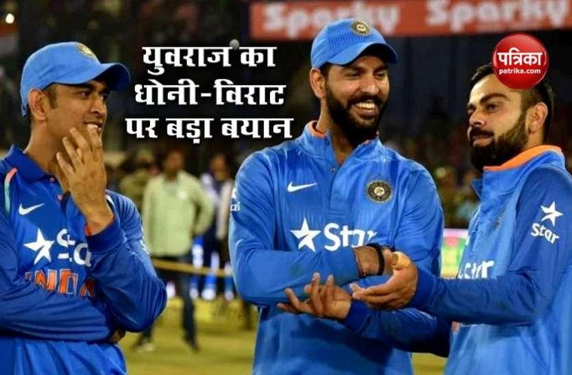 Yuvraj ने Dhoni और Kohli को लेकर दिया बड़ा बयान, पहले कहा था- करियर के अंत में नहीं किया गया अच्छा व्यवहार