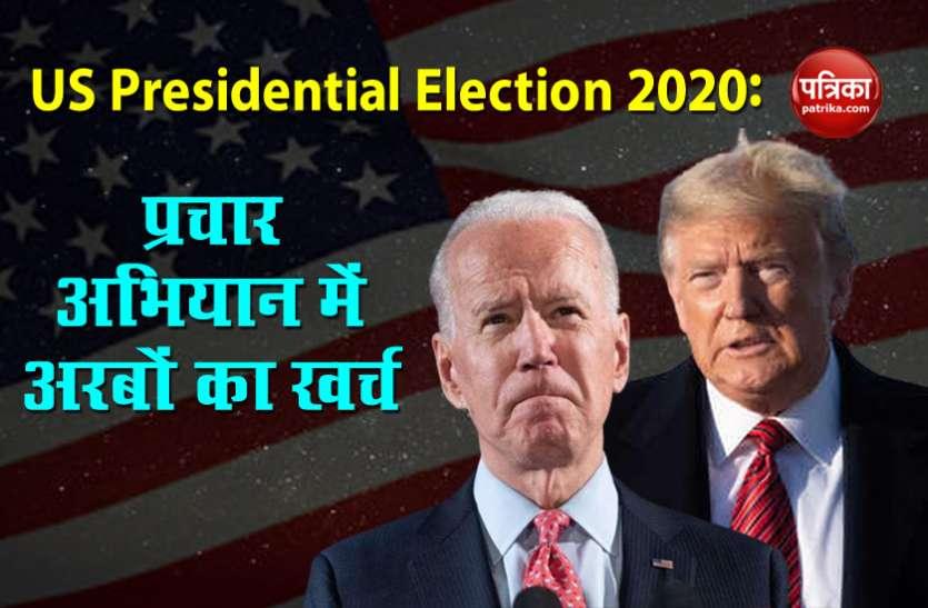 US Presidential Election: प्रचार अभियान में Biden 5.98 अरब करेंगे खर्च, Trump ने 11.24 अरब रखा रिजर्व
