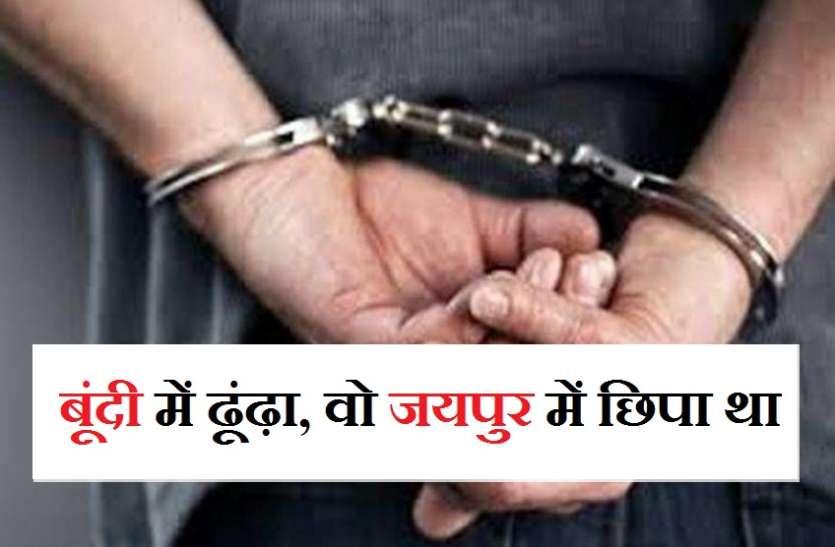 पुलिस उसे बूंदी में ढूंढ़ रही थी, वो जयपुर में छिपा बैठा था