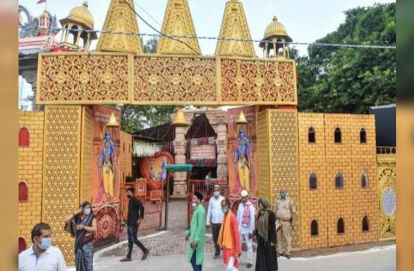Ayodhya Bhoomipujan: 1500 आगंतुकों के लिए बनेगा भोजन, जन्मभूमि जाने वाले हर मेहमान का होगा कोरोना टेस्ट