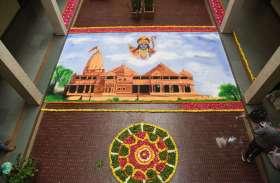 Ram temple: 'श्री कमलम' में सजाई रंगोली