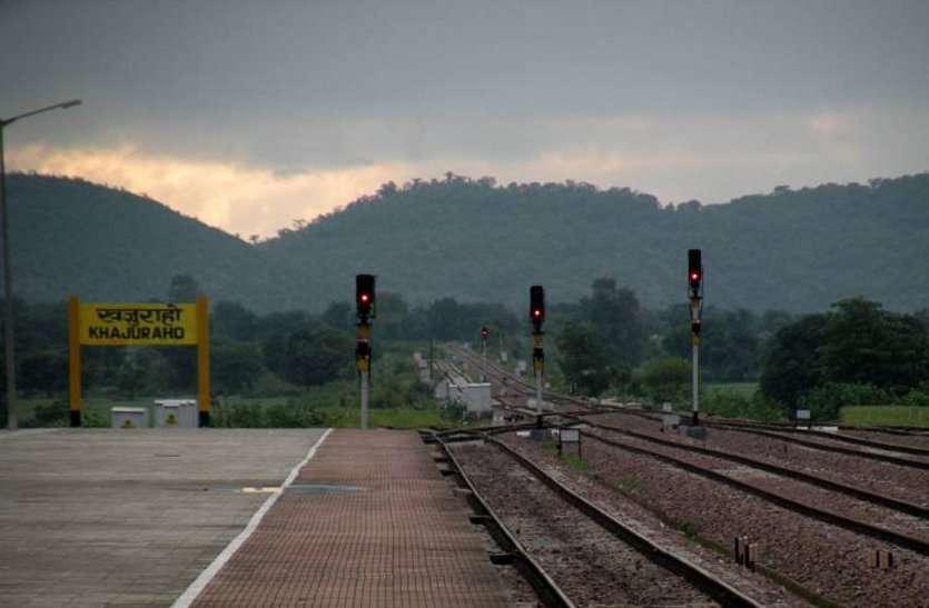 खजुराहो तक सुपरफास्ट ट्रेन चलाने की योजना, रेलवे लाइन के विद्युतीकरण को मिली मंजूरी