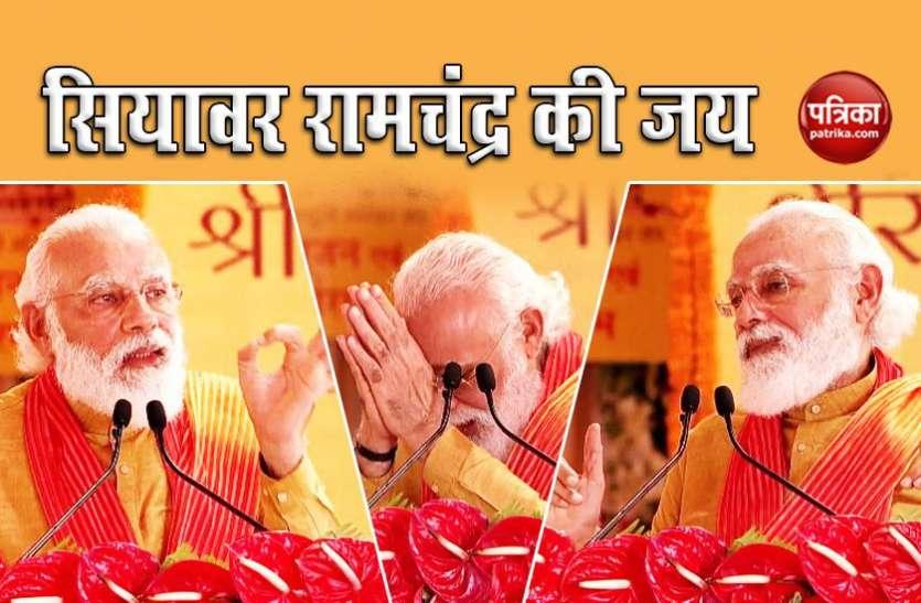 Ram Mandir Bhoomi Pujan: सियावर रामचंद्र की जय से शुरू और खत्म, पढ़ें PM Modi का पूरा संबोधन