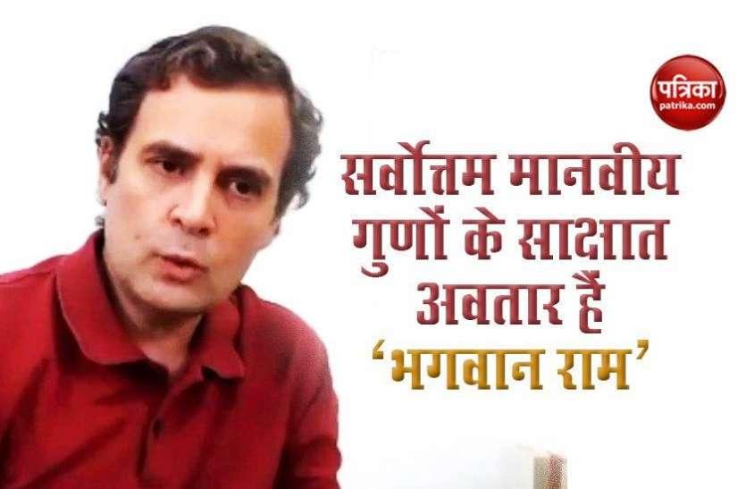 Ram Mandir Bhoomi Poojan : राहुल गांधी ने ट्वीट कर कहा - राम न्याय हैं, वे कभी अन्याय में प्रकट नहीं हो सकते