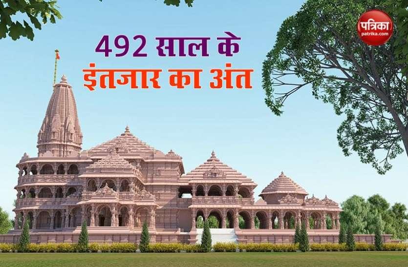 Ayodhya Ram Mandir Bhumi Pujan:  नए दौर का आगाज, आज PM Modi करने जा रहे हैं BJP का एक और वादा पूरा