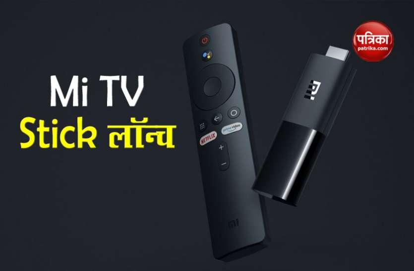 Mi TV Stick भारत में लॉन्च, नॉर्मल टीवी को बनाएगा स्मार्ट
