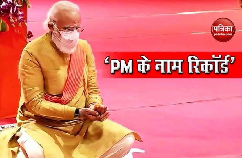 Ram Mandir Bhoomi Pujan: PM Modi के नाम आज एक साथ दर्ज हुआ 3 रिकॉर्ड