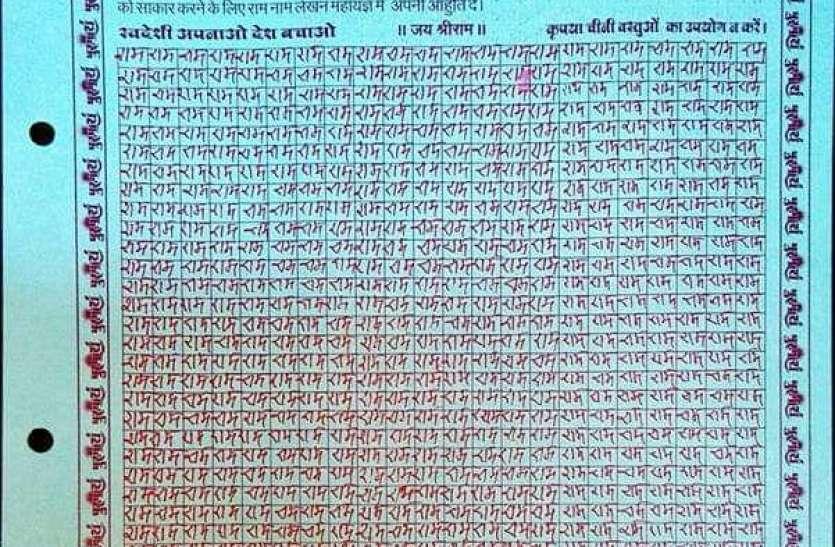 इंदौर में लिखे गए 90करोड़ राम नाम