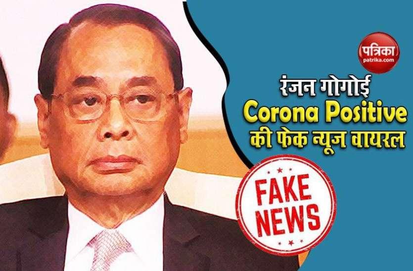 SC के पूर्व चीफ जस्टिस रंजन गोगोई के Corona Positive होने की Fake News हुई वायरल, पूरी तरह स्वस्थ्य हैं पूर्व CJI