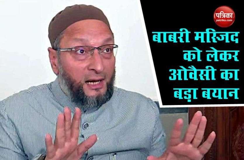 Ram Mandir Bhoomi Pujan: AIMIM प्रमुख ओवैसी का बाबरी मस्जिद को लेकर आया बड़ा बयान