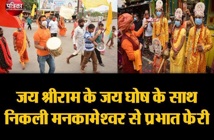 Ayodhya Special 2020 : जय श्रीराम के जय घोष के साथ निकली मनकामेश्वर से प्रभात फेरी