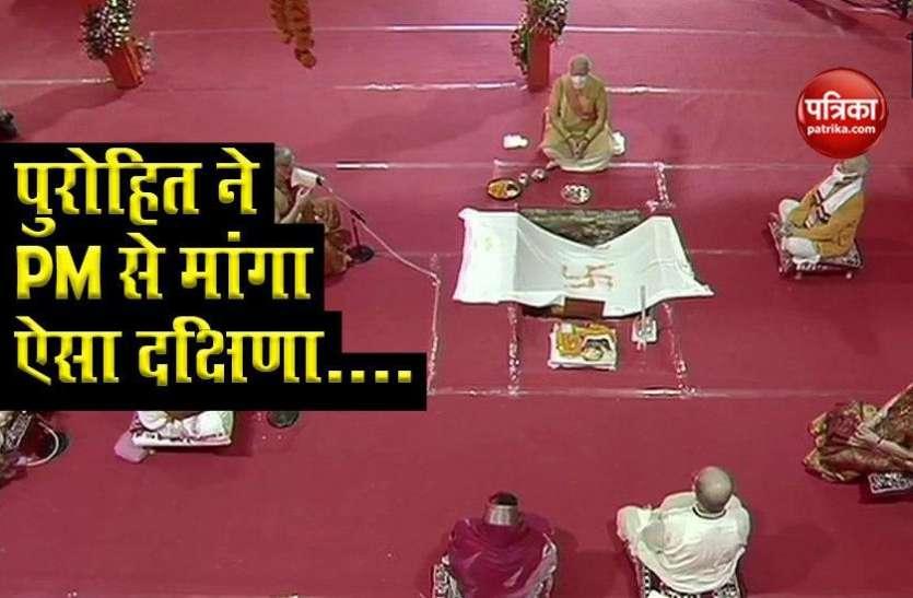 Ram Mandir Bhoomi Pujan: भूमि पूजन करा रहे पुरोहित ने PM Modi से पूजन संकल्प की दक्षिणा में जानिए क्या मांगा?
