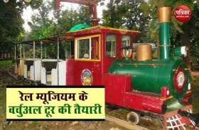 कोरोना में हाईटेक हुआ भारतीय रेलवे, अब घर बैठे यात्रियों को कराएगा रेल म्यूजियम का Virtual Tour