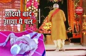 Ayodhya Ram Mandir Bhumi Pujan: राम लला के सामने नतमस्तक हुए PM Modi, देखें भूमि पूजन की चुनिंदा तस्वीरें