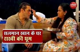 Salman Khan ने परिवार संग शानदार ढंग से सेलिब्रेट किया रक्षाबंधन का त्योहार, सोशल मीडिया पर शेयर किया वीडियो