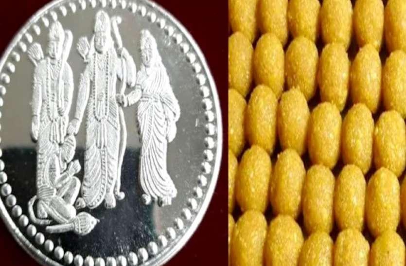 चांदी के सिक्के, सवा लाख के लड्डू, भूमिपूजन में शामिल होने वाले अतिथि को भेंट होंगे ये उपहार