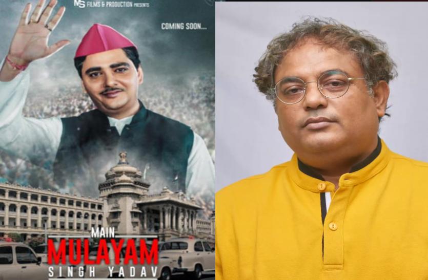 Exclusive: मुलायम सिंह की बायोपिक राजनीतिक एजेंडे पर आधारित नहीं: सुवेंदू राज घोष
