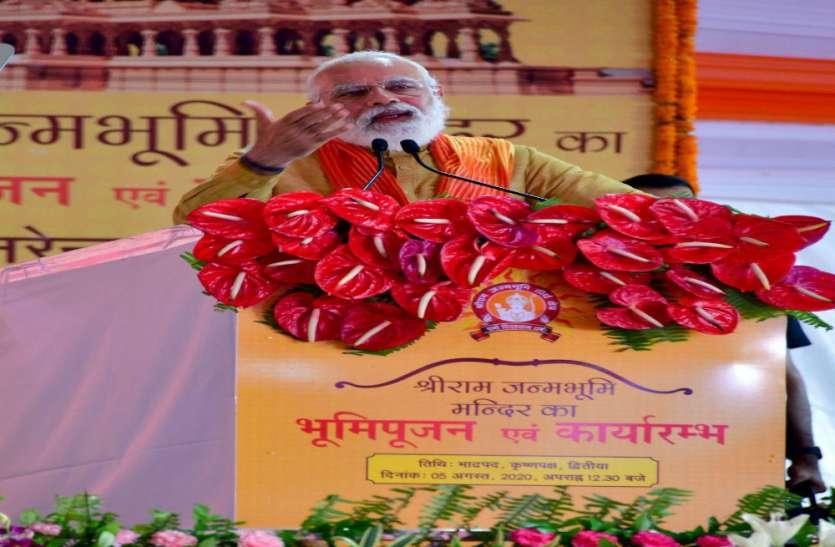 Ayodhya Ram Mandir 2020 : राम की नीति, भय बिनु होय न प्रीति-मोदी