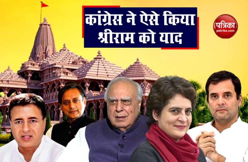 Ram Mandir Bhoomi Pujan: कांग्रेस ने इस तरह किया भगवान राम को याद