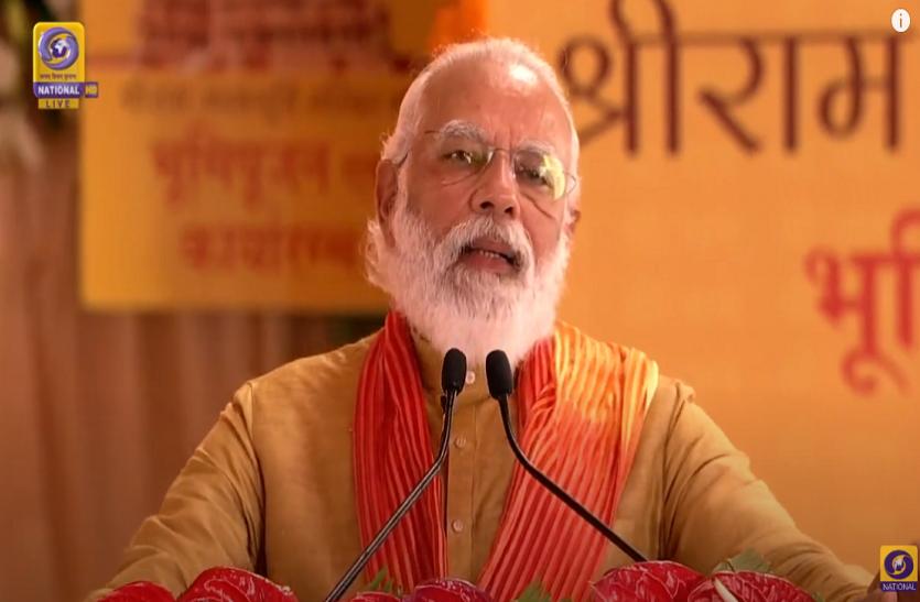 Ayodhya Ram Mandir Bhumi Pujan Latest Updates: PM बोले- भय बिनु होइ न प्रीति