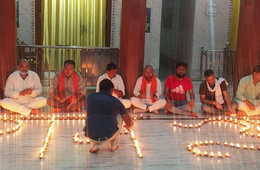 दीपकों से भक्तों ने लिखा श्रीराम, मनाया जश्न